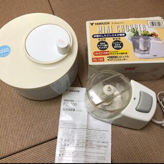 ヤマゼン(山善)のミニチョッパーと野菜水切り器 L(フードプロセッサー)