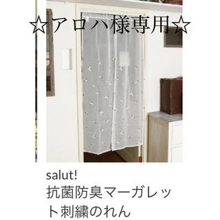 専用☆新品☆Salut!☆消臭機能付きのれん☆可愛い!マーガレット柄(のれん)