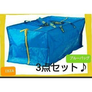 イケア(IKEA)のイケア収納に便利で人気トローリー1枚+フラクタL2枚の合計3点IKEAエコバッグ(エコバッグ)