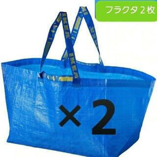 イケア(IKEA)のお得で人気(●'∇')IKEAフラクタ キャリーバッグLサイズ2枚セット 新品(エコバッグ)