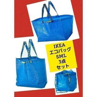 イケア(IKEA)のイケア 大人気エコバッグ★新品 フラクタ IKEA ブルーバッグ 3枚セット(エコバッグ)