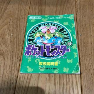 ゲームボーイ(ゲームボーイ)のポケットモンスター緑 説明書(携帯用ゲームソフト)