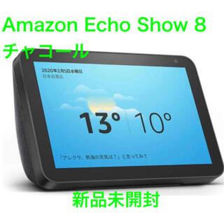 エコー(ECHO)の(新品未開封)amazon Echo Show 8 チャコール(スピーカー)