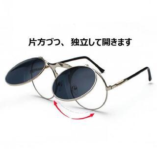 グレー 跳ね上げ式 サングラス スチームパンク 丸メガネ フリップアップ ロック(サングラス/メガネ)