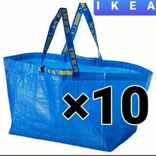 イケア(IKEA)のお得で人気(●'∇')IKEAフラクタ キャリーバッグLサイズ10枚セット 新品(エコバッグ)