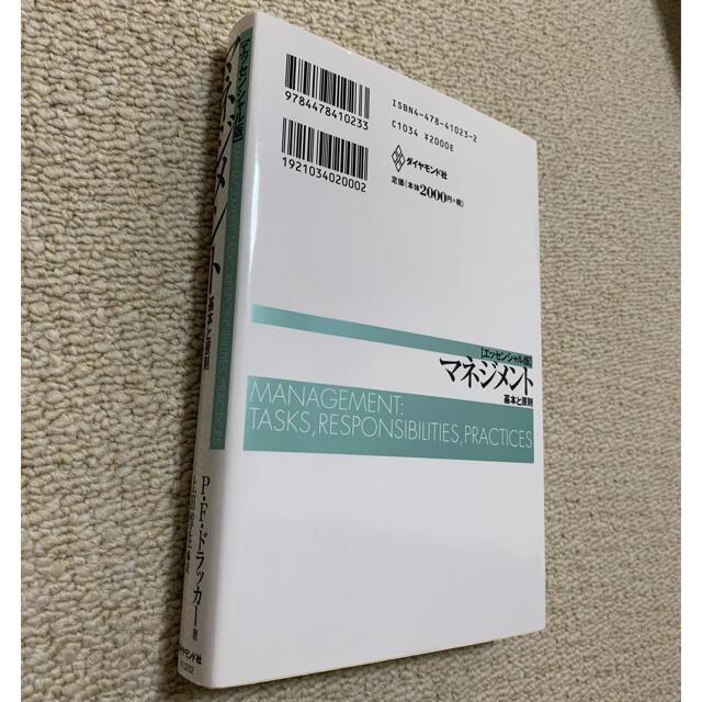 ダイヤモンド社(ダイヤモンドシャ)のマネジメント エンタメ/ホビーの本(ビジネス/経済)の商品写真