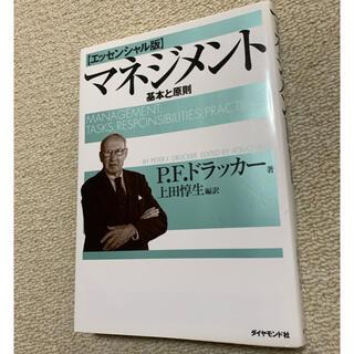 ダイヤモンド社 - マネジメント