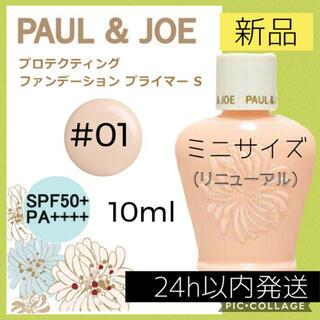 PAUL & JOE - ポールアンドジョー下地 PAUL&JOE プロテクティング プライマー 01