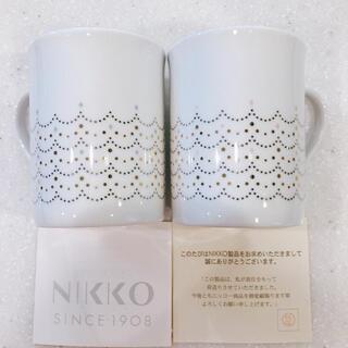 ニッコー(NIKKO)のNIKKO ニッコー マグカップ  ペア one'sterrace(グラス/カップ)