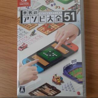 ニンテンドースイッチ(Nintendo Switch)の世界のアソビ大全51 switch(家庭用ゲームソフト)