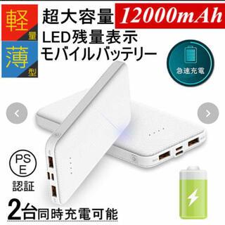 モバイルバッテリー スマホ充電器 大容量 12000mAh 小型 急速充電器 (バッテリー/充電器)