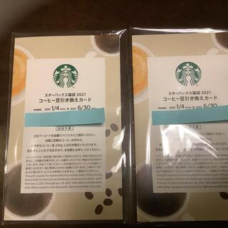 スターバックスコーヒー(Starbucks Coffee)のスターバックス コーヒー豆引き換えチケット 2枚(フード/ドリンク券)