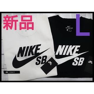 ナイキ(NIKE)の【新品】NIKE SB 半袖 Tシャツ 2枚セット L(Tシャツ/カットソー(半袖/袖なし))