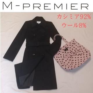 エムプルミエ(M-premier)のM-PREMIER エムプルミエ カシミア トレンチコート 黒 サイズ36(ロングコート)