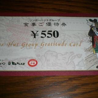 4月30日まで延長 リンガーハットグループ 食事ご優待件 550円 1枚 (レストラン/食事券)