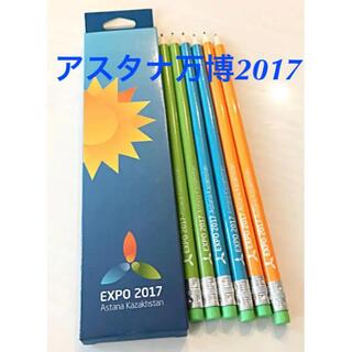 【新品・未使用】EXPO2017 エクスポ カザフスタン万博 鉛筆6本セット(鉛筆)