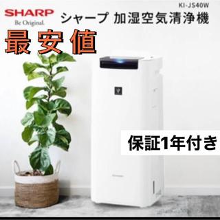 SHARP - 【最安値】新品・加湿空気清浄機SHARP KI-JS40-W