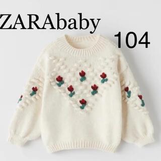 ザラキッズ(ZARA KIDS)のZARAbaby ポンポン&フラワー 刺繍入りニット セーター(ニット)
