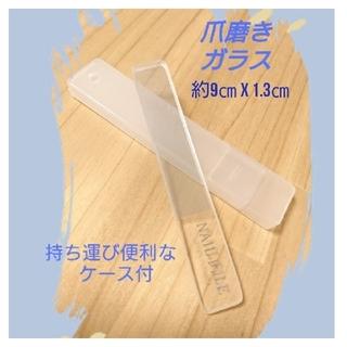 ガラス 爪磨き 爪やすり ネイルシャイナー 携帯ケース付(ネイルケア)