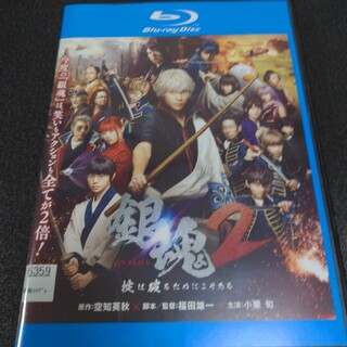 シュウエイシャ(集英社)の映画劇場版銀魂2    掟は破るためにこそある BluRay レンタル(日本映画)