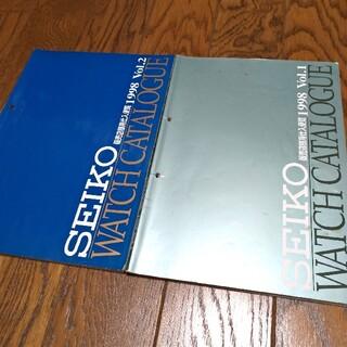 セイコー(SEIKO)のセイコーウォッチカタログ 1998年 2冊セット 非売品 超レア お宝品(その他)