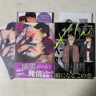 新刊BLコミックス2冊セット(ボーイズラブ(BL))