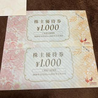 コシダカホールディングス 株主優待券 2000円分(その他)