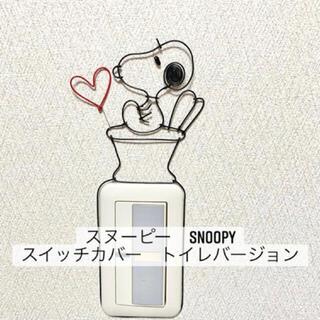 SNOOPY - ワイヤークラフト SNOOPY スヌーピー スイッチカバー WC トイレ