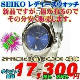 セイコー(SEIKO)の新品・未使用品ですが、傷が有りました。その分安く販売します。(腕時計)