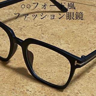 TOM FORD - メガネ ○○フォード風 ファッショングラス