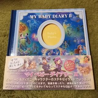 ディズニー(Disney)のマイベビーダイアリー2(アルバム)