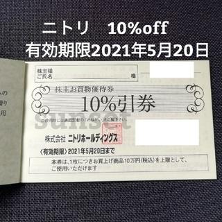 ニトリ(ニトリ)のニトリ 10%割引 株主優待券 (ショッピング)