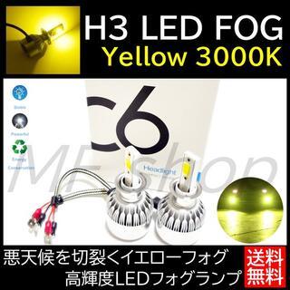 激光LEDフォグ イエローフォグランプ H3 イエロー ワンタッチ取付(汎用パーツ)