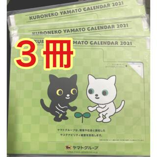 【匿名配送】クロネコヤマト 2021 卓上カレンダー 3冊 非売品 キャラクター(カレンダー/スケジュール)