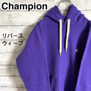 チャンピオン(Champion)の【激レア】チャンピオン☆刺繍ロゴ パープル パーカー リバースウィーブ(パーカー)