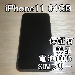 Apple - 半年使用 iPhone11 64GB SIMフリー 電池100%