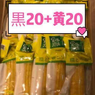 黑、白,黄糯とうもろこし軸付き 真空パック もち黒糯玉米棒 粘玉米 (野菜)