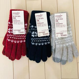 MUJI (無印良品) - 無印良品 ウール混裏起毛 タッチパネル 手袋(柄) フリーサイズ(柄)3個セット