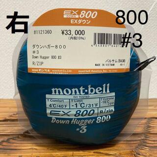 モンベル(mont bell)の送料無料 新品 寝袋 モンベル ダウンハガー 800 #3 右zip(寝袋/寝具)