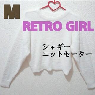 レトロガール(RETRO GIRL)のレトロガール シャギー ニット セーター♥️M GU GRL(ニット/セーター)
