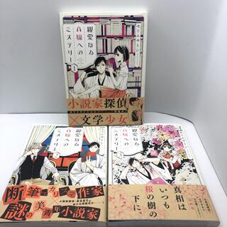 コウダンシャ(講談社)の親愛なるA嬢へのミステリー          全3巻【完結・初版】(少女漫画)