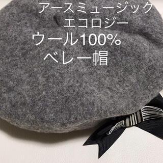 アースミュージック エコロジー ほっこり ベレー帽 帽子 ウール100%