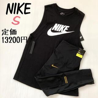 NIKE - S セット タンクトップ & レギンス NIKE 定価13200円