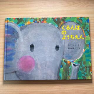 【絵本】ぐるんぱのようちえん(絵本/児童書)