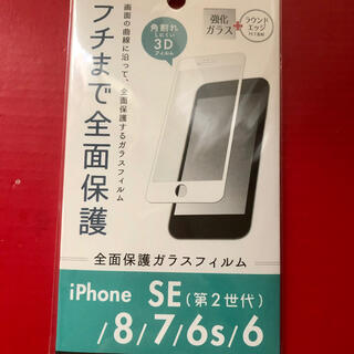 iPhone8/7/6/6s  フチまで全面保護ガラスフィルム白 即出荷(保護フィルム)