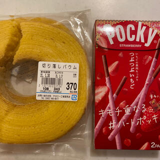 治一郎バウムクーヘン(菓子/デザート)
