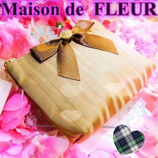 メゾンドフルール(Maison de FLEUR)のメゾンドフルールストライプ透かしボタンミニポーチプレゼント付き!(ポーチ)