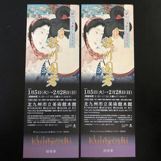 [匿名配送] 北九州市立美術館  歌川国芳〜魅惑の演出スペクタクル 招待券2枚!