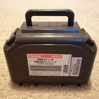 ホンダ(ホンダ)の低撥水防汚コーティング メンテナンスキット 6644D ホンダ(メンテナンス用品)