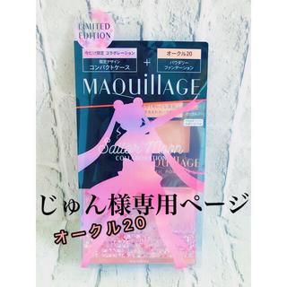 MAQuillAGE - ⚕︎マキアージュ⚕︎ドラマティックパウダリーUVコンパクトケース セーラームーン